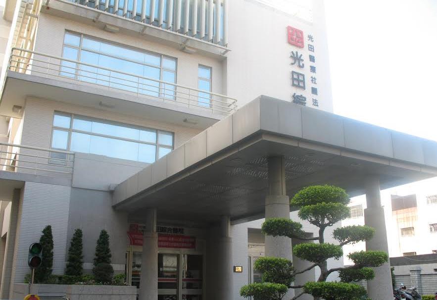 Bệnh viện Quang Điền - Đài Trung