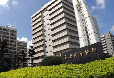 Bệnh viện Trường Canh - Cao Hùng